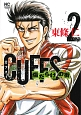 CUFFSカフス-傷だらけの街- (2)