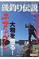 磯釣り伝説 (4)