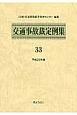 交通事故裁定例集 平成26年 (33)