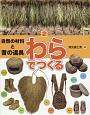 自然の材料と昔の道具 わらでつくる (2)