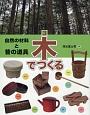 自然の材料と昔の道具 木でつくる (3)