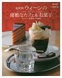ウィーンの優雅なカフェ&お菓子<最新版> ヨーロッパ伝統菓子の源流