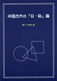 中国古代の「公・私」論