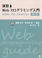 演習Webプログラミング入門<改訂版>