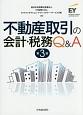 不動産取引の会計・税務Q&A<第3版>