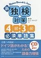 新・独検対策 4級・3級必須単語集 CD2枚付