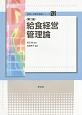 給食経営管理論<第2版> 食物と栄養学基礎シリーズ12