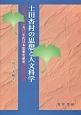 土田杏村の思想と人文科学 一九一〇年代日本思想史研究