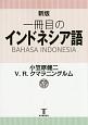 一冊目のインドネシア語<新版>