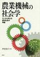 農業機械の社会学 モノから考える農村社会の再編