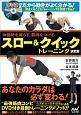 スロー&クイックトレーニング<決定版> 体脂肪を減らす、筋肉をつける