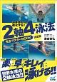 2軸4泳法 完全マスターBOOK<決定版> 泳ぎはもっと進化する!!
