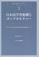 日本語学習動機とポップカルチャー M-GTAモノグラフ・シリーズ3 カタールの日本語学習者を事例として