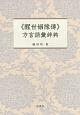《醒世姻縁傳》方言語彙辞典