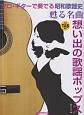 ソロ・ギターで奏でる 昭和歌謡史・甦る名曲~想い出の歌謡ポップス TAB譜付