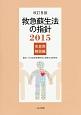 救急蘇生法の指針 市民用・解説編<改訂5版> 2015
