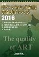 全国 体外受精実施施設 完全ガイドブック 2016 安心して治療を受けていただくために