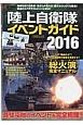 陸上自衛隊イベントガイド 2016