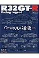 R32GT-R レーシングレジェンド グループAの残像(上) 記録編