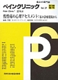 ペインクリニック 別冊春号 2016.4 痛みの専門誌(37)