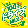 100%ドライブmix3 -JPOP COVERS-