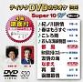 スーパー10W(演歌)~紀ノ川旅情~