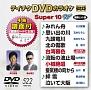 スーパー10W(演歌)~みれん舟~