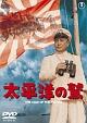 太平洋の鷲 [東宝DVD名作セレクション]