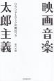 映画音楽太郎主義 サウンドトラックの舞台ウラ