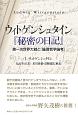 ウィトゲンシュタイン『秘密の日記』 第一次世界大戦と『論理哲学論考』