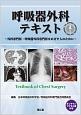呼吸器外科テキスト 外科専門医・呼吸器外科専門医をめざす人のために