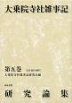 大乗院寺社雑事記研究論集 (5)