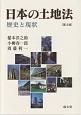 日本の土地法<第3版> 歴史と現状