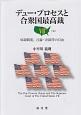 デュー・プロセスと合衆国最高裁 奴隷制度、言論・出版等の自由 (7)