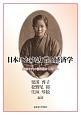 日本における女性と経済学 1910年代の黎明期から現代へ