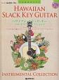 ハワイアン・スラックキー/ソロ・ギター・コレクションズ 模範演奏CD付 TAB譜付スコア