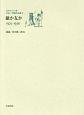 日中の120年 文芸・評論作品選 敵か友か 1925-1936 (2)