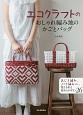 エコクラフトのおしゃれ編み地のかごとバッグ あじろ編み、ノット編みetc…使える形と愛されデザ