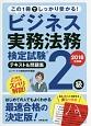 ビジネス実務法務検定試験 2級 テキスト&問題集 2016