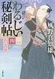 わるじい秘剣帖 ないないば 書き下ろし長編時代小説(4)