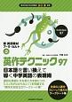 英作テクニック97 新・英語教材ア・ラ・カルト3
