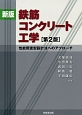 鉄筋コンクリート工学<新版・第2版> 性能照査型設計法へのアプローチ
