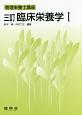 臨床栄養学 (1)