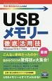 USBメモリー徹底活用技<Windows10/8.1/7対応版>