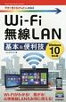 Wi-Fi無線LAN 基本&便利技<Windows10対応版>