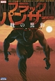 ブラックパンサー:暁の黒豹