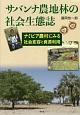 サバンナ農地林の社会生態誌 ナミビア農村にみる社会変容と資源利用