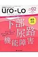 泌尿器Care&Cure Uro-Lo 21-2 みえる・わかる・ふかくなる