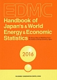 EDMC/エネルギー・経済統計要覧<英文版> 2016