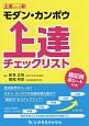 モダン・カンポウ上達チェックリスト 上達シリーズ1